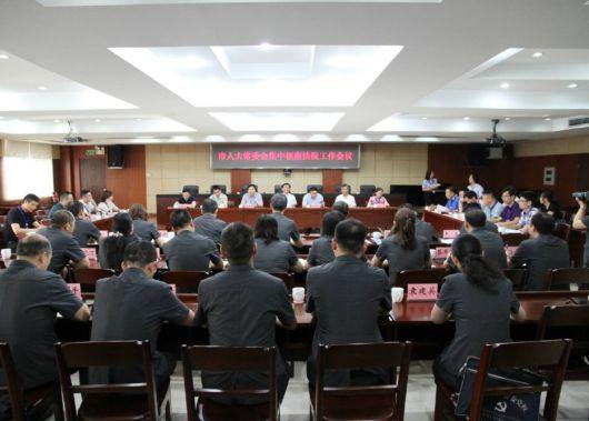 市人大常委会对市人民法院工作进行视察评议